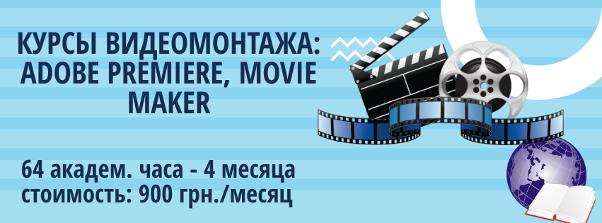Курс Видеомонтаж: Adobe Premiere, Movie Maker